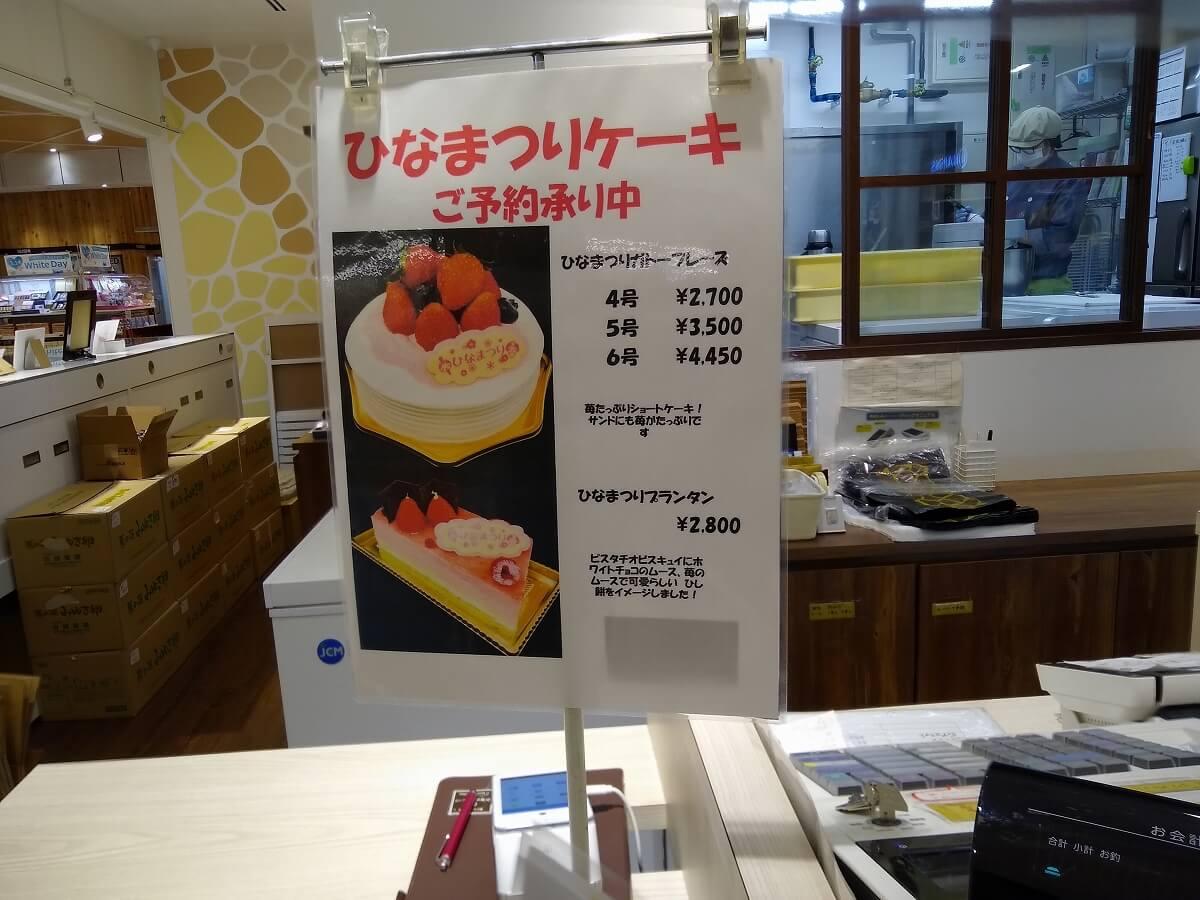 綱島ひな祭りケーキ2021ルールドゥグーテ