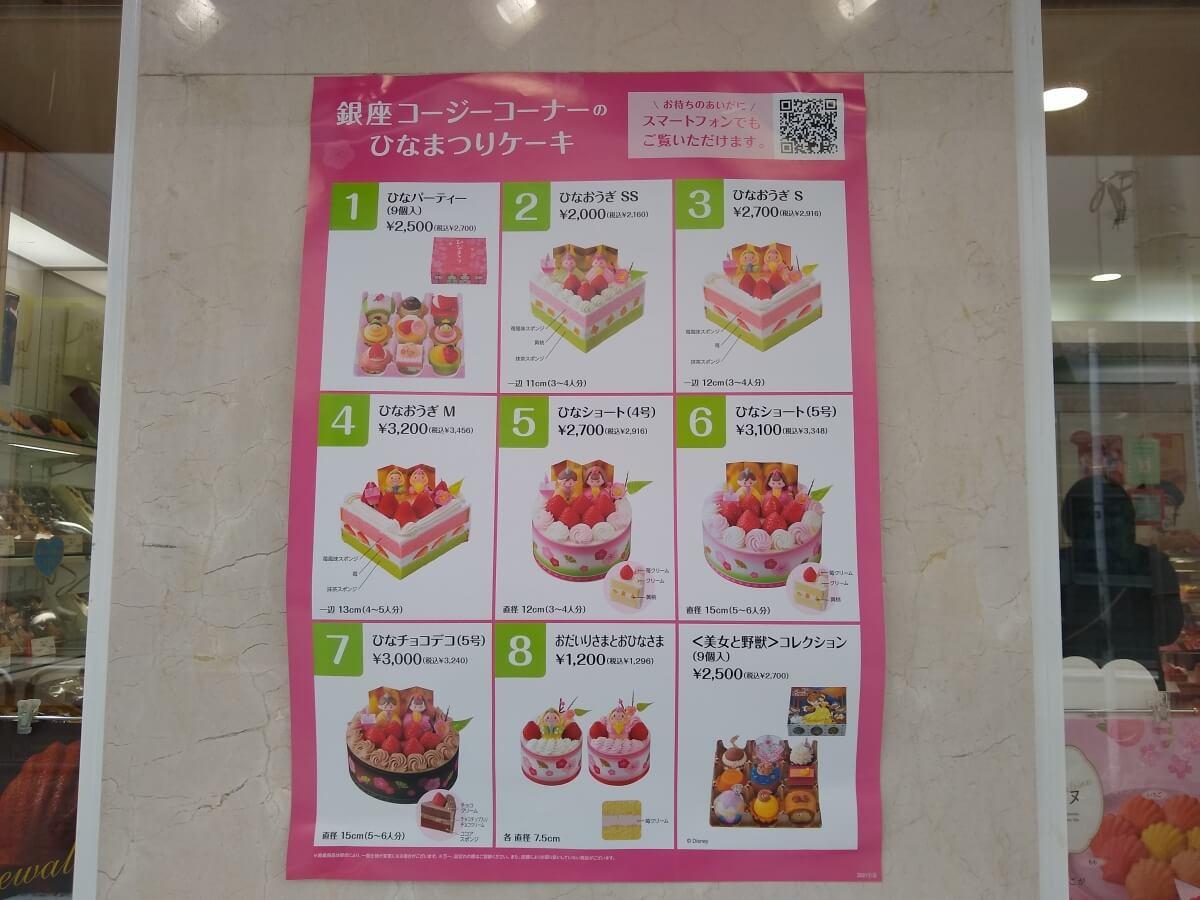 綱島ひな祭りケーキ2021コージーコーナー