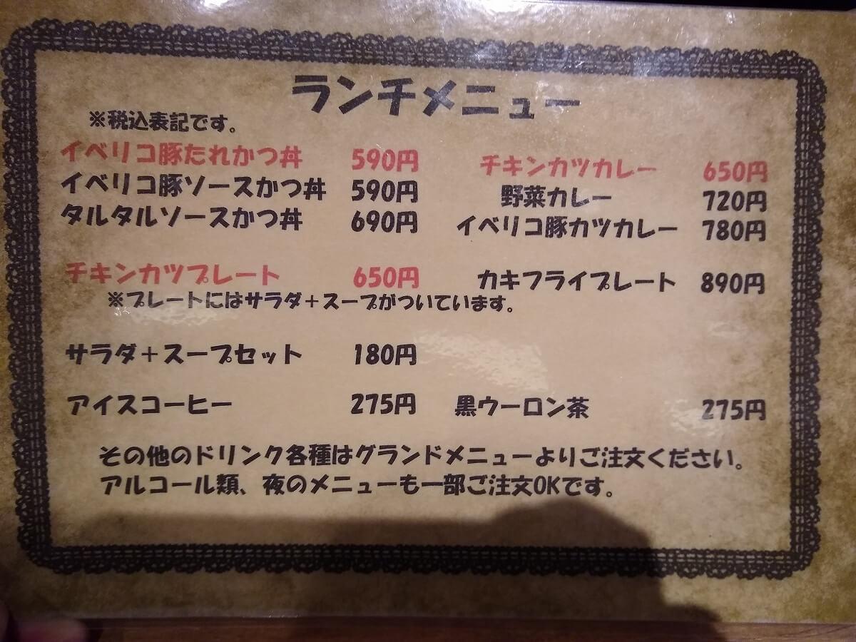 金串綱島店ランチメニュー
