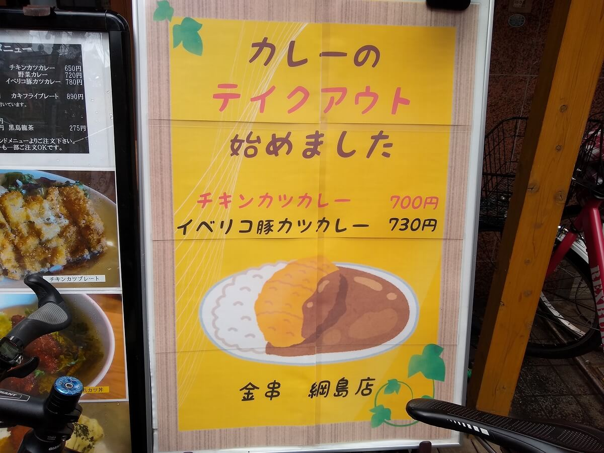 金串綱島店テイクアウトメニュー