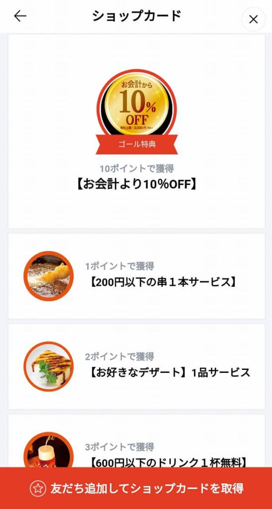 金串綱島店LINEポイントカード