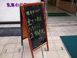 唱茶閉店セール