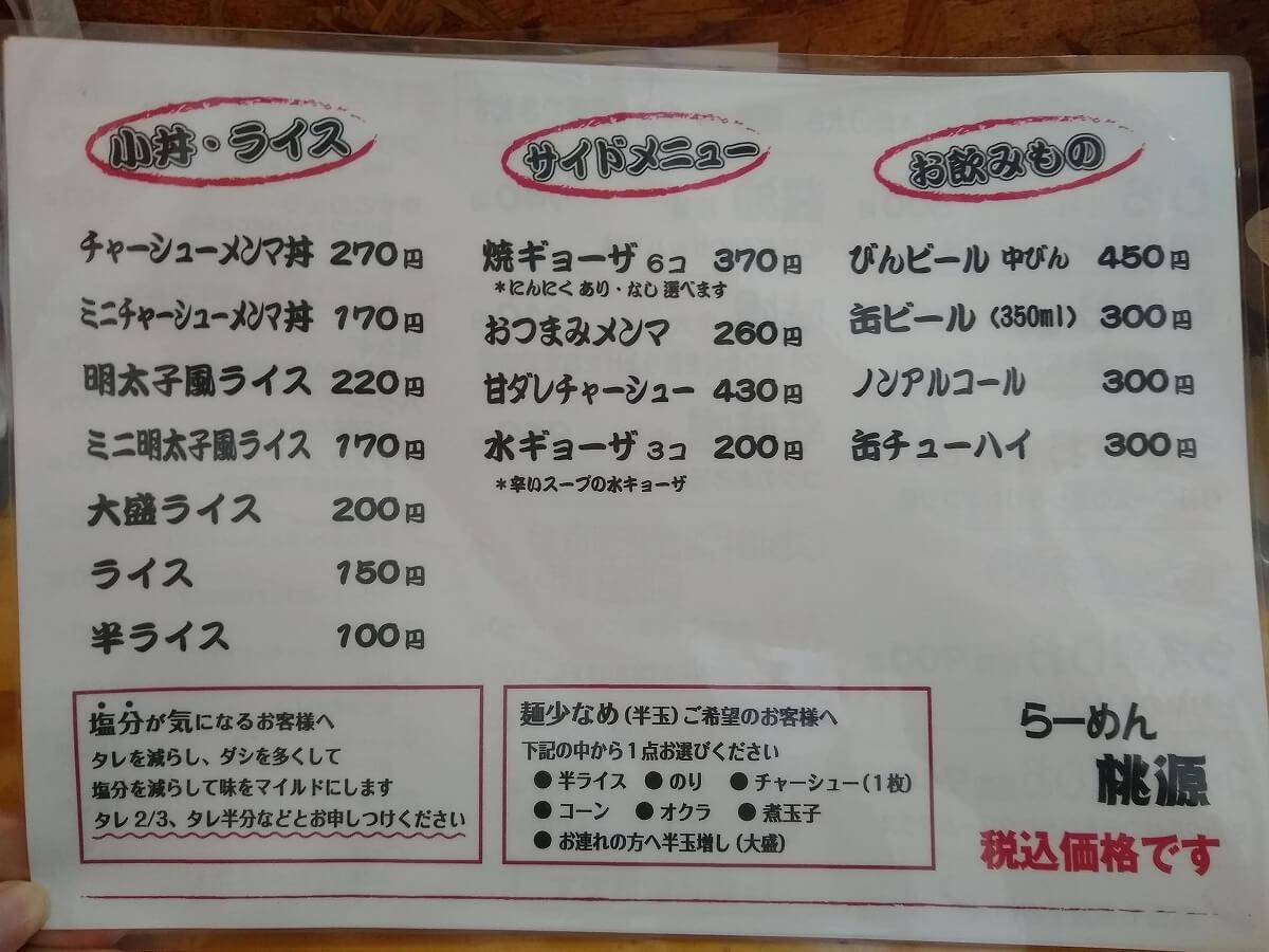桃源メニュー