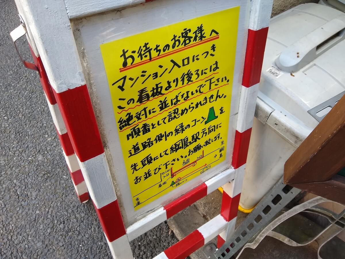 桃源 綱島