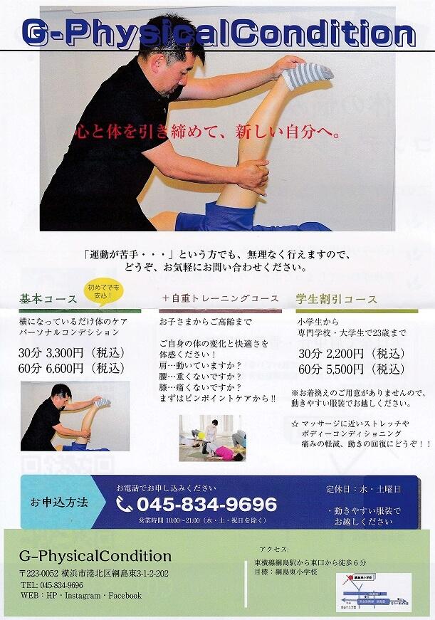 綱島パーソナルコンディショニングルームG-PhysicalConditionメニュー