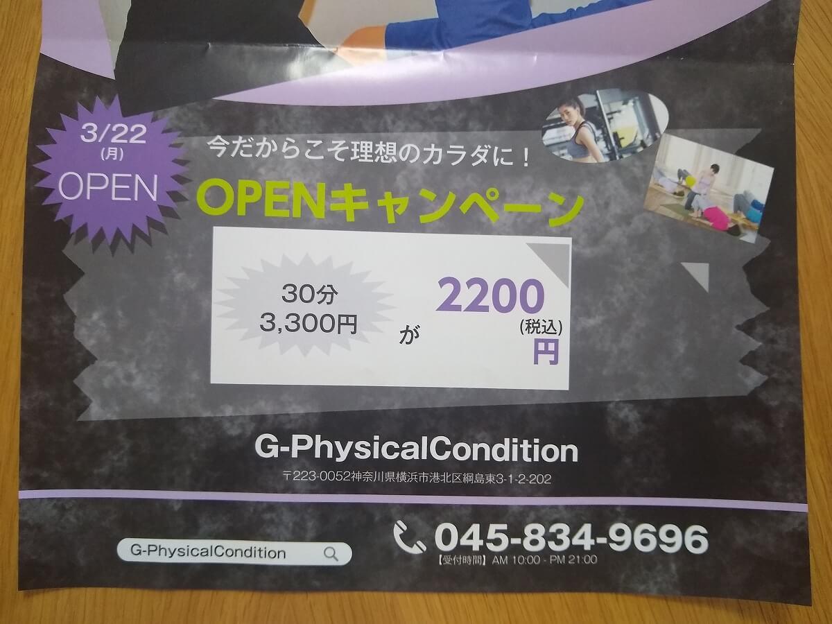 綱島パーソナルコンディショニングルームG-PhysicalConditionオープン