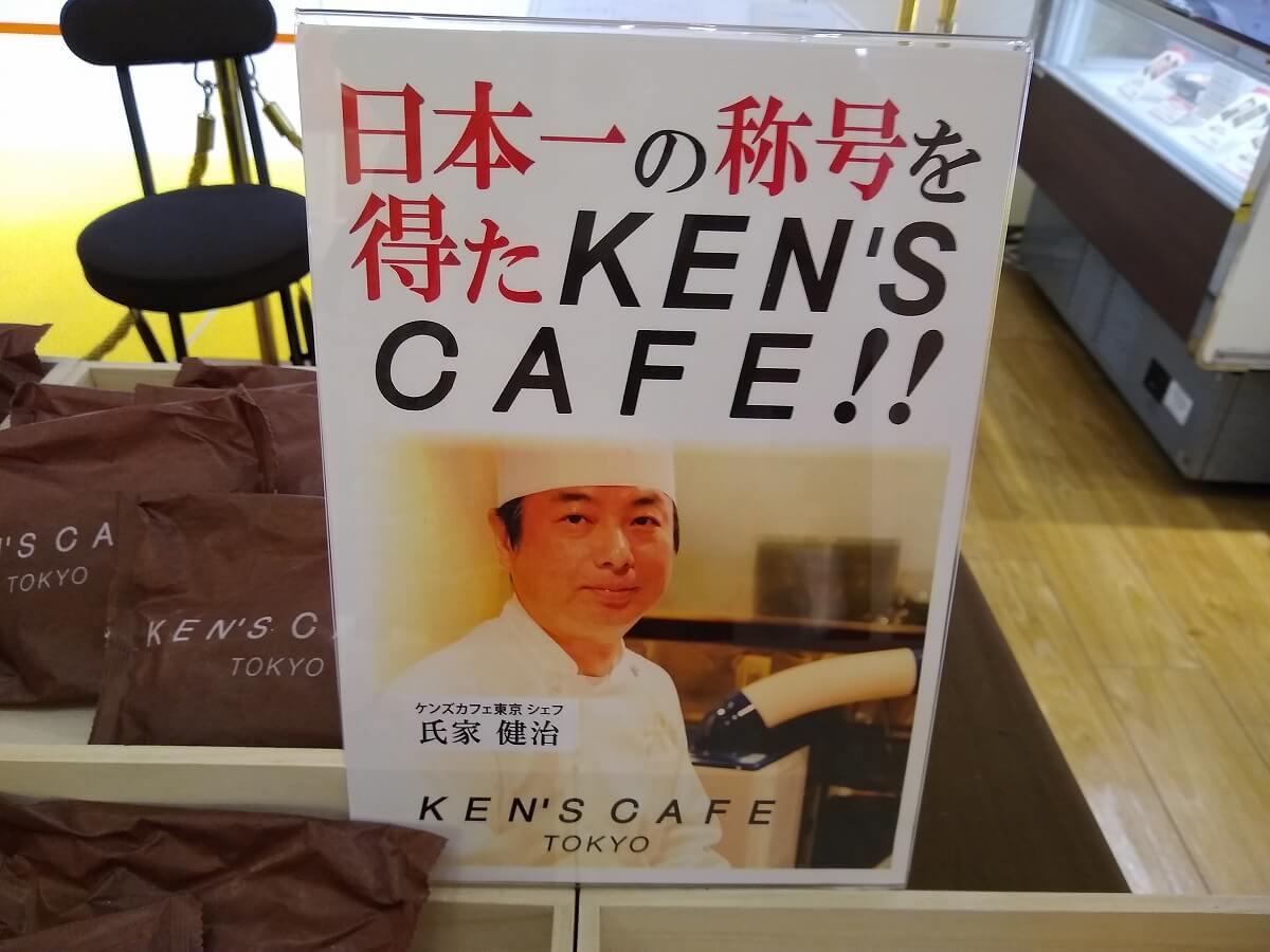 ケンズカフェ東京トレッサ横浜