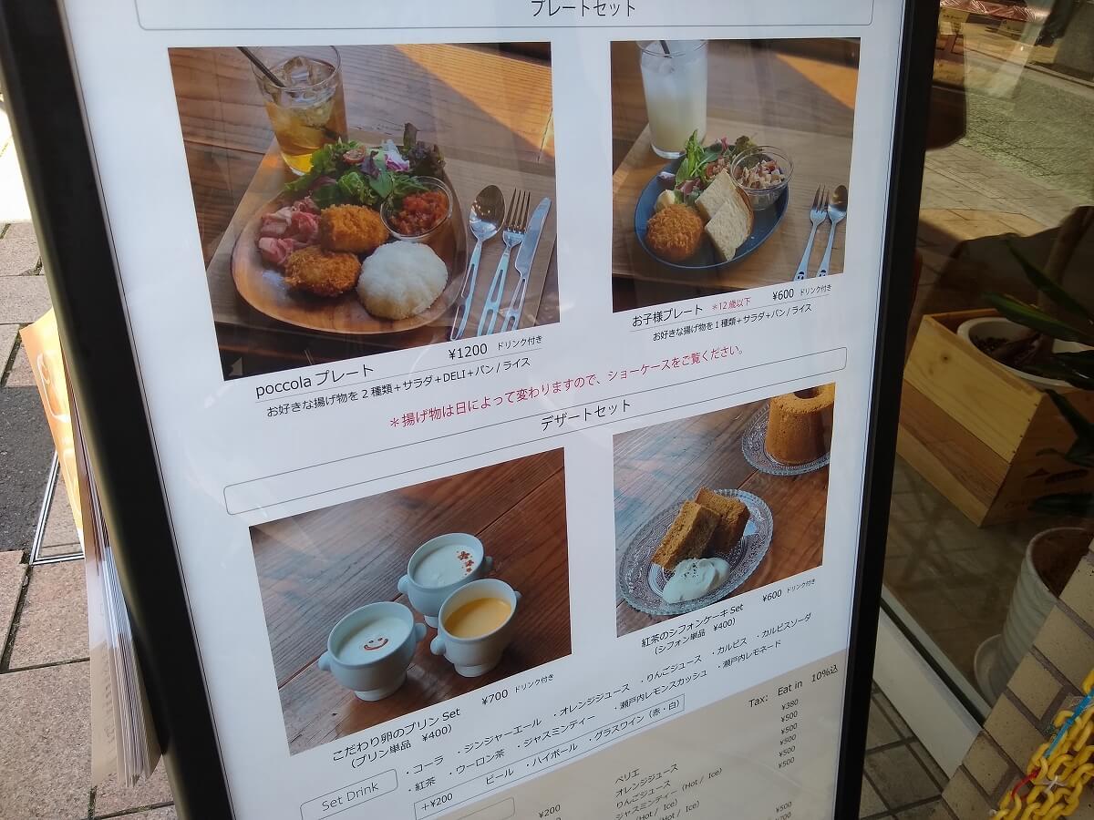 poccola店内メニュー202104