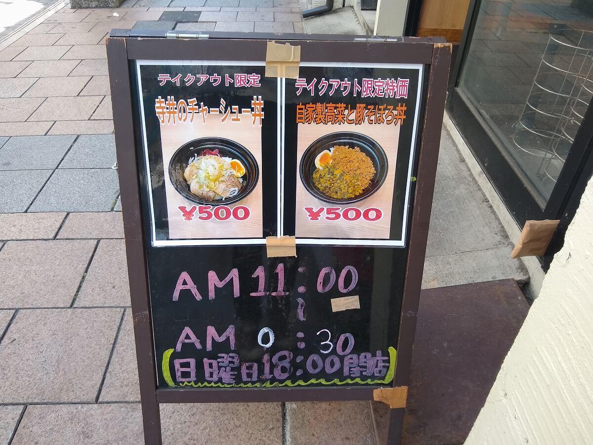 麺場寺井テイクアウトメニュー2021年4月