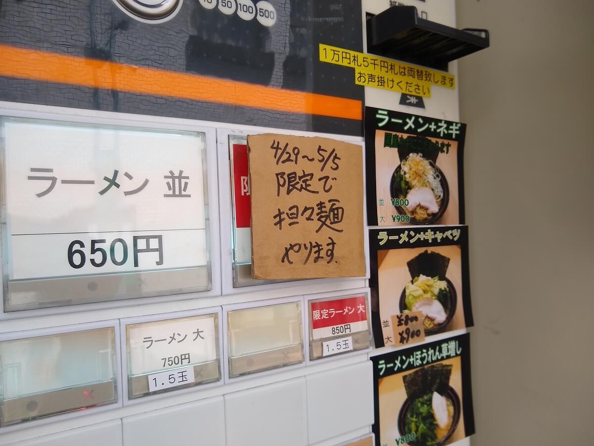 麺場寺井期間限定のお知らせ