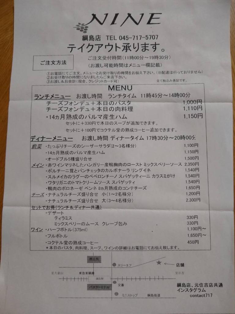 NINE綱島店テイクアウトメニュー