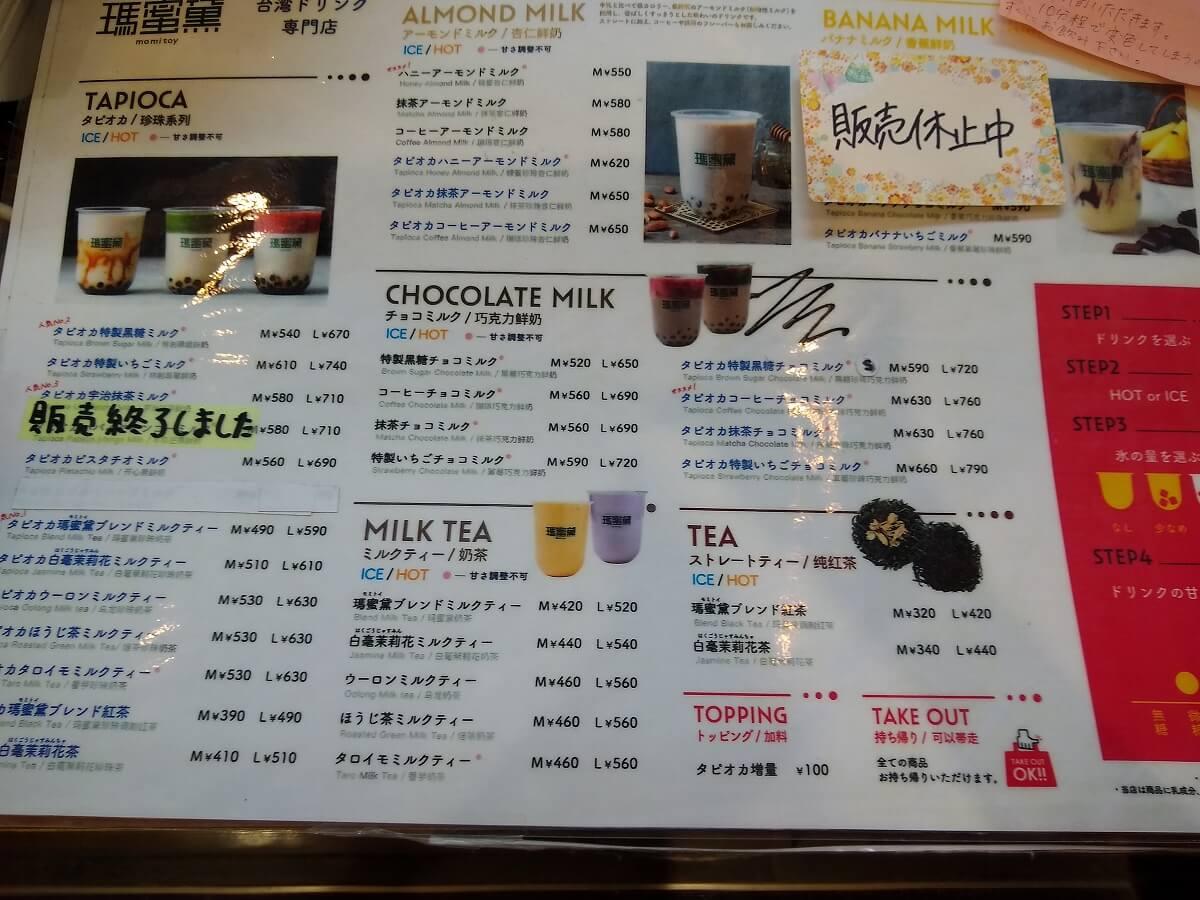 モミトイトレッサ横浜店メニュー