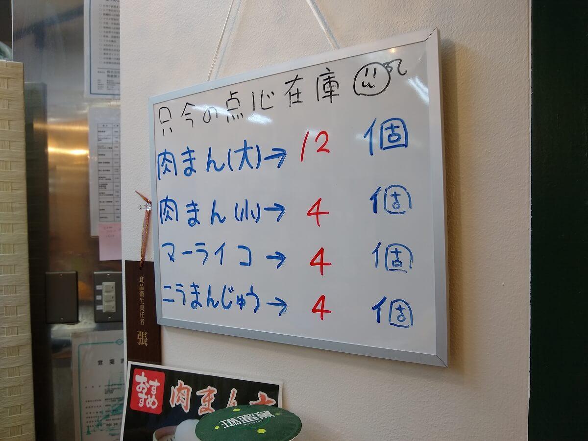 モミトイトレッサ横浜店の点心在庫