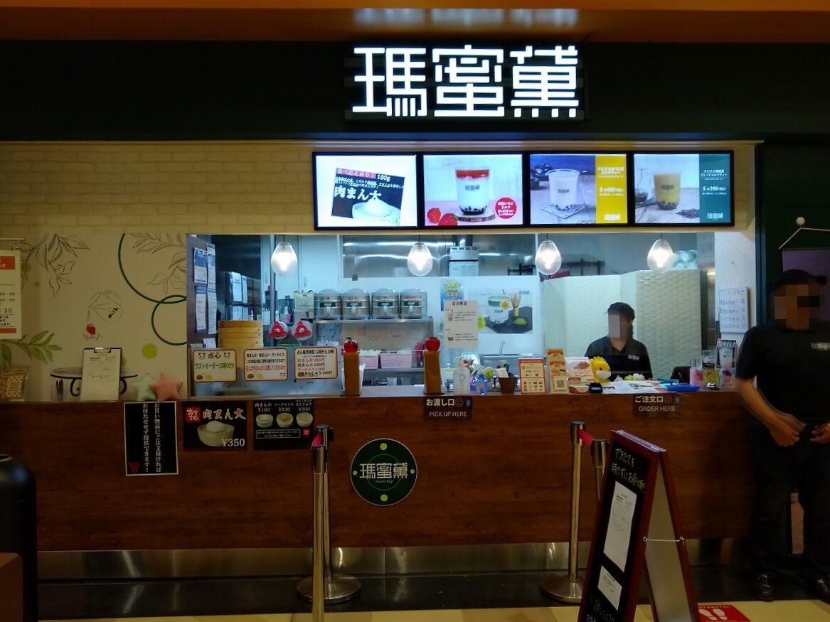 モミトイトレッサ横浜店