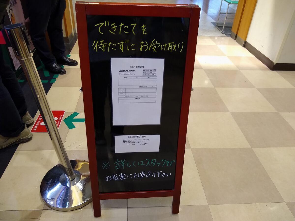 モミトイトレッサ横浜店の点心予約