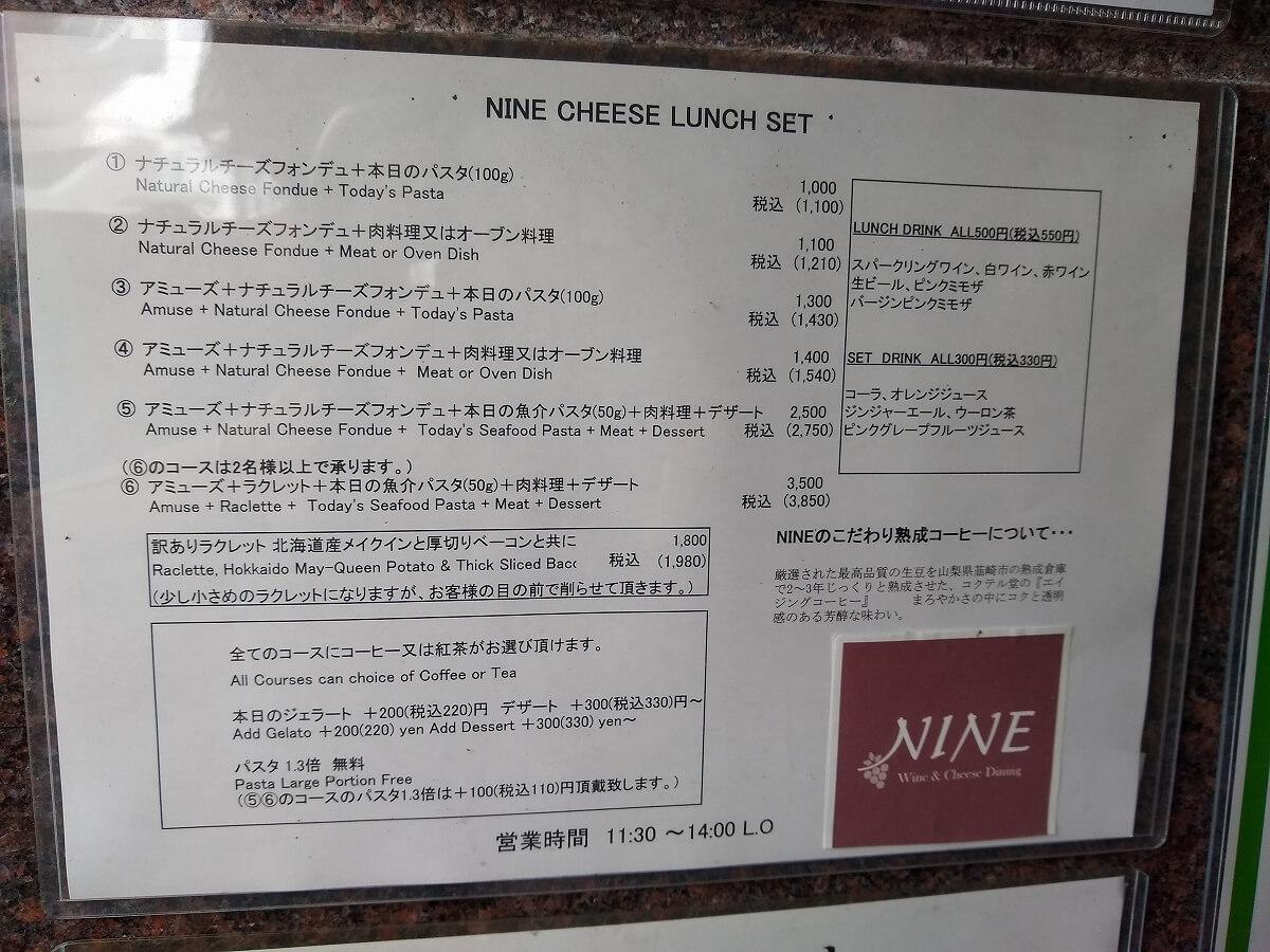 NINE綱島店ランチメニュー