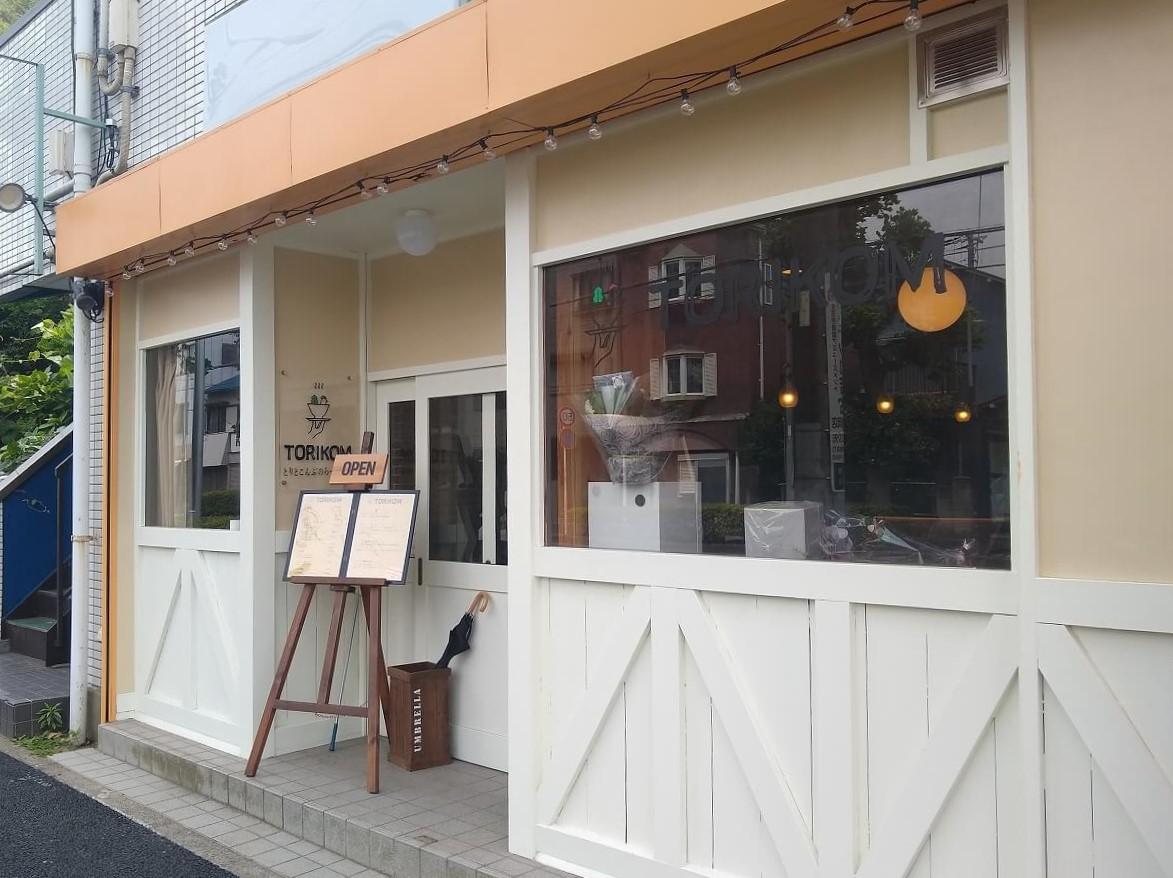 TORIKOM駒岡