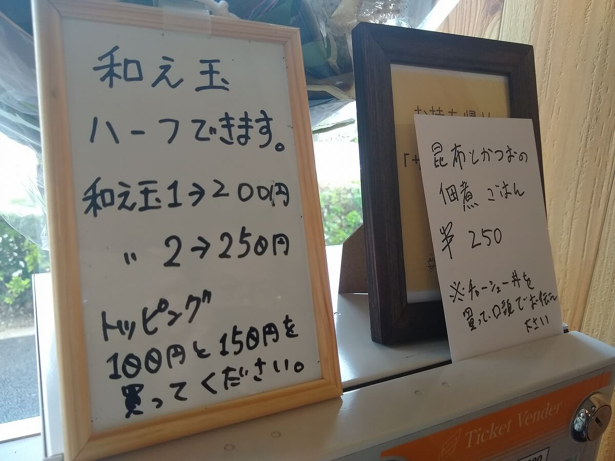 TORIKOM駒岡メニュー