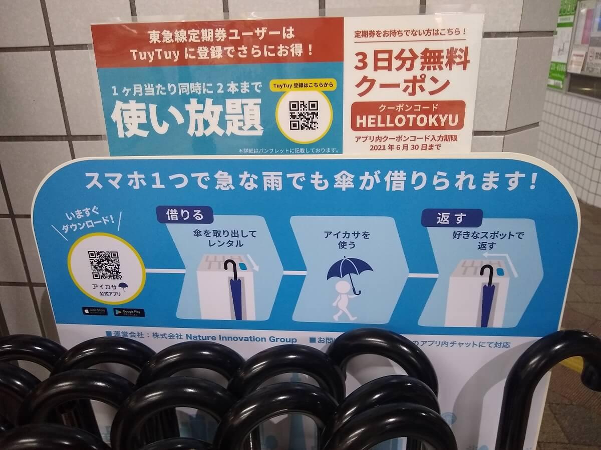 アイカサ綱島駅