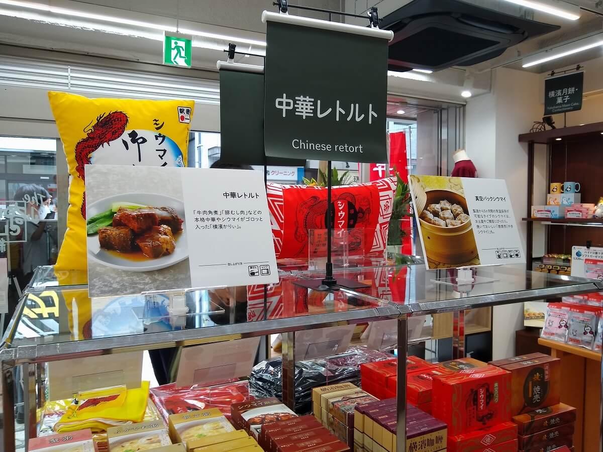 崎陽軒綱島店レトルト