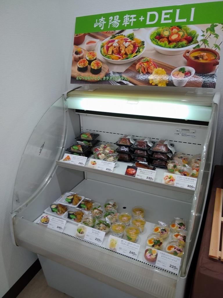 崎陽軒綱島店デリ