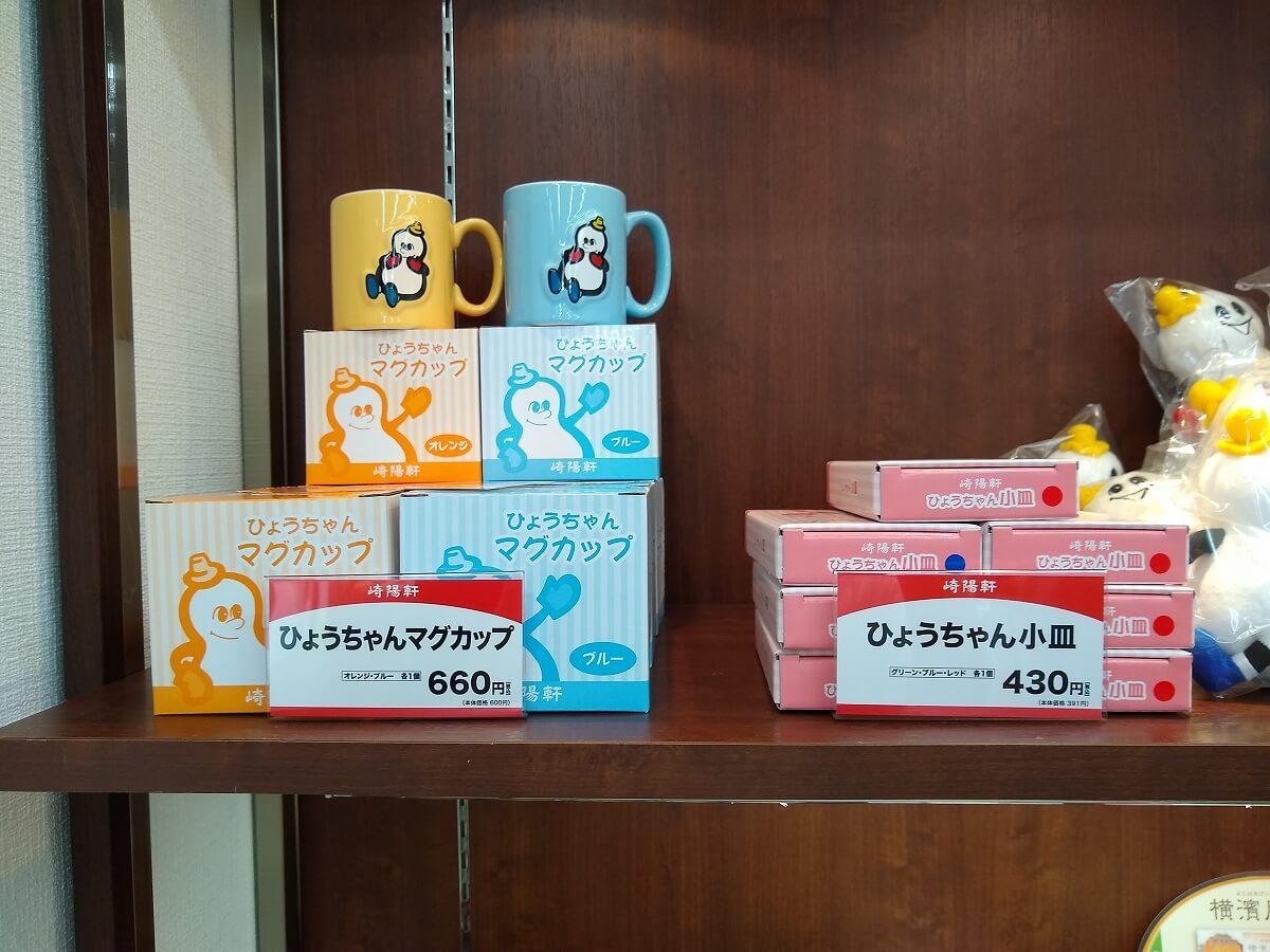 崎陽軒綱島店ヒョウちゃんマグカップ