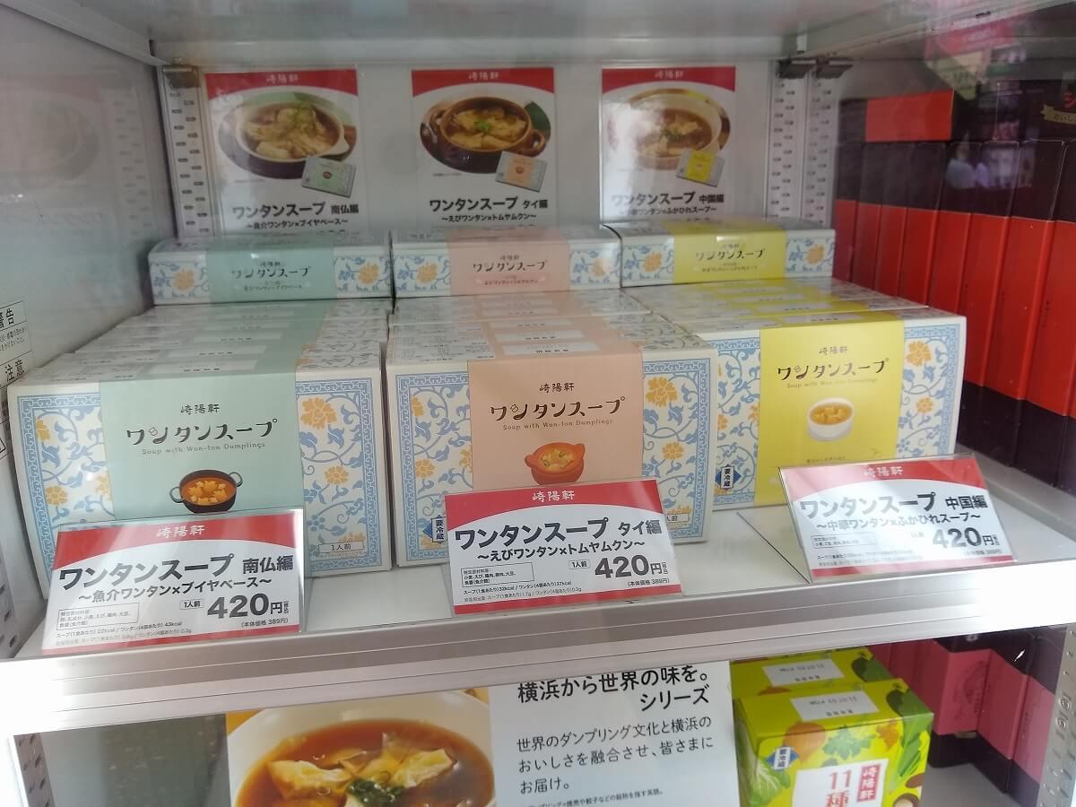 崎陽軒綱島店ワンタンスープ