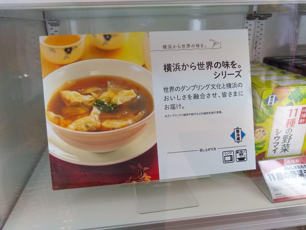 崎陽軒綱島店スープ