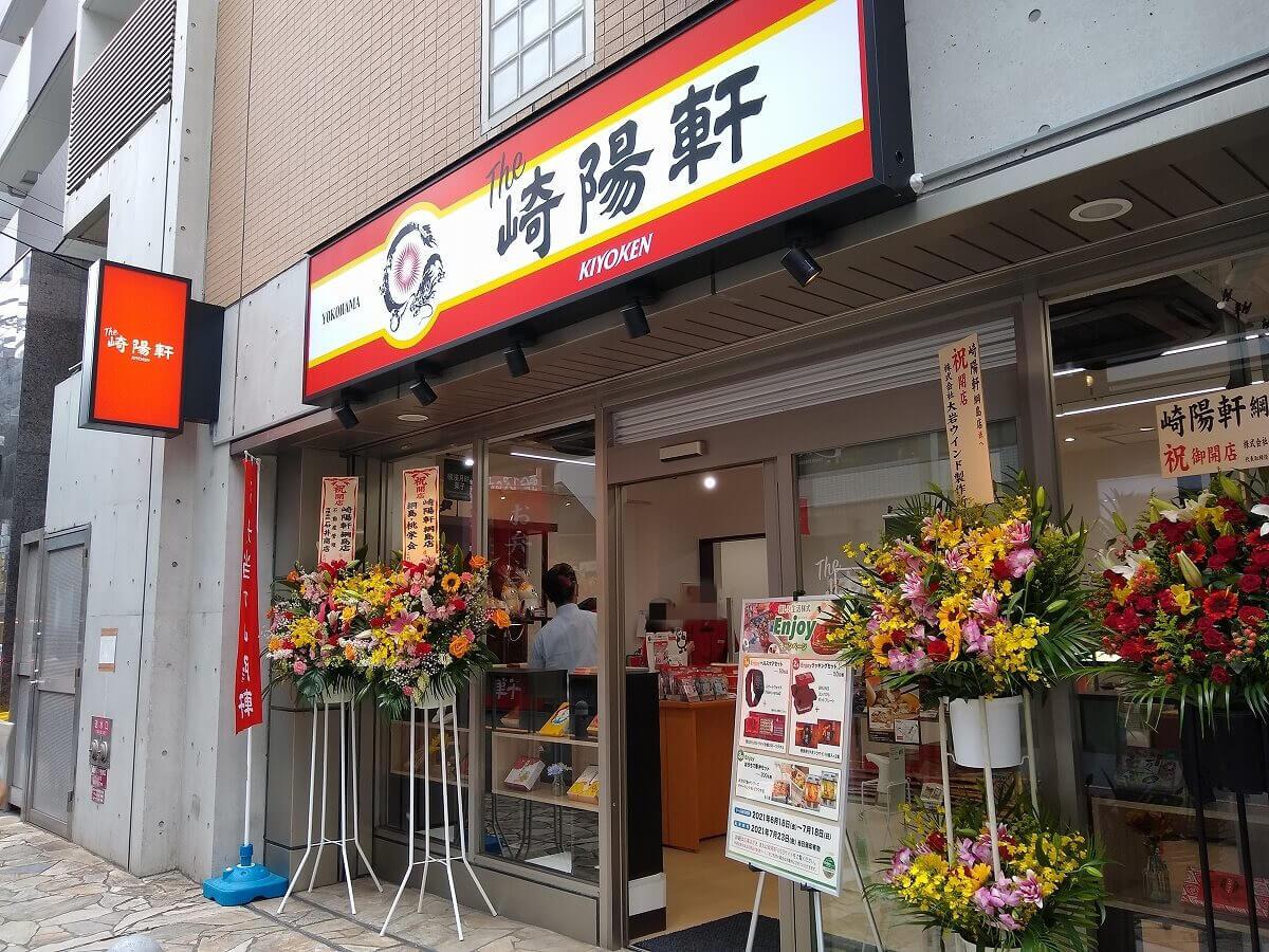 崎陽軒綱島店