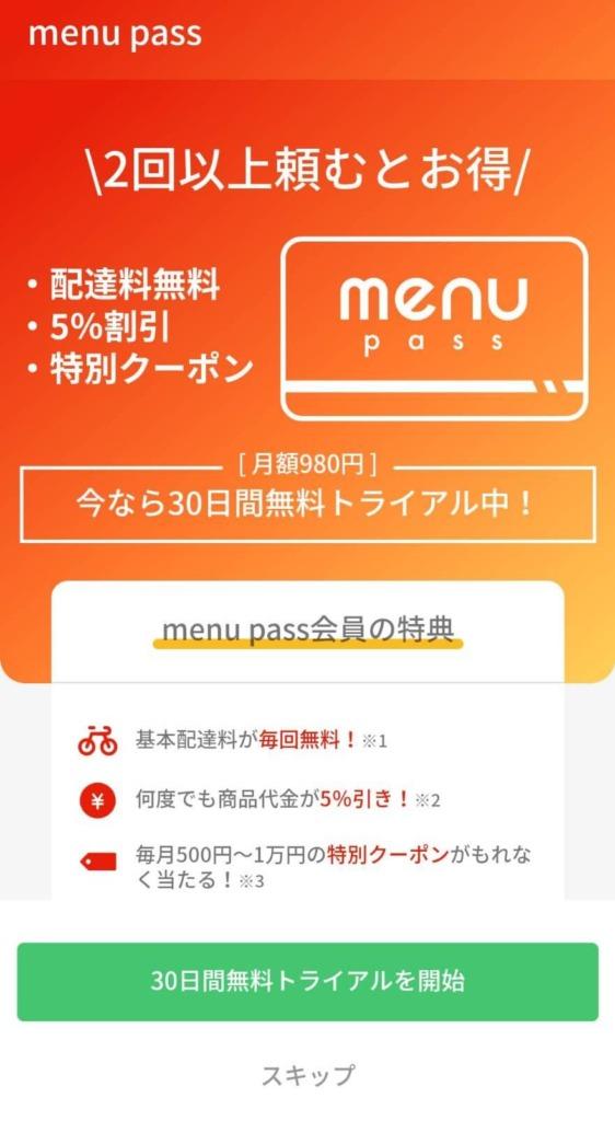 menu配達料