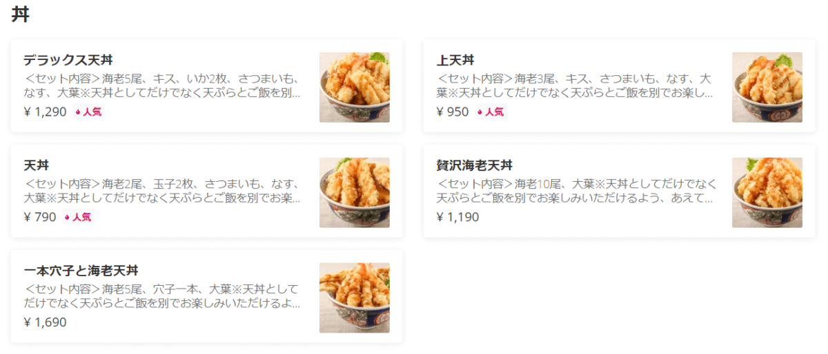 杉玉天丼フードパンダ