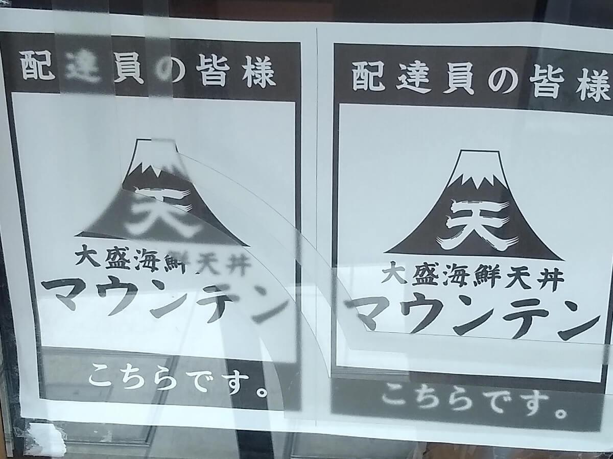 杉玉綱島店の天ぷら専門店