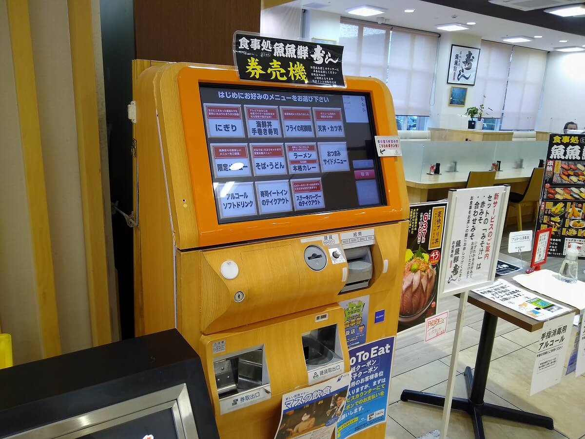 魚魚鮮ビッグヨーサン綱島樽町店発券機