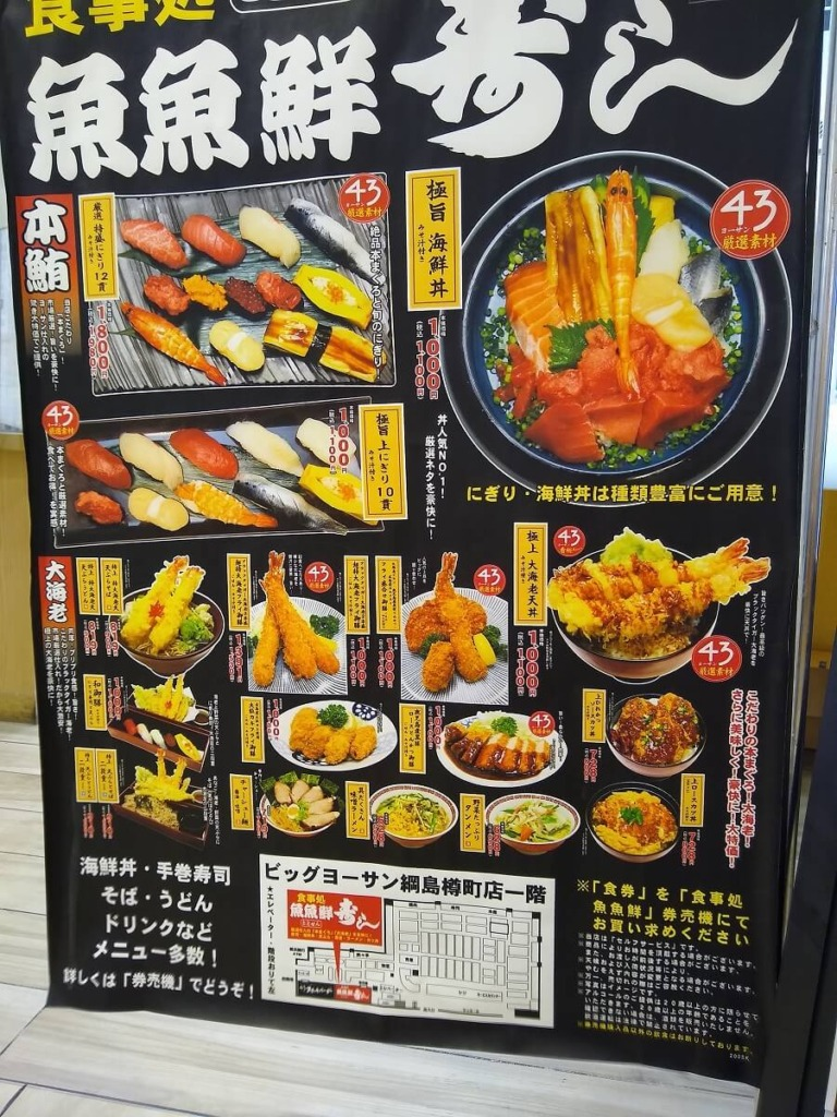 魚魚鮮ビッグヨーサン綱島樽町店メニュー
