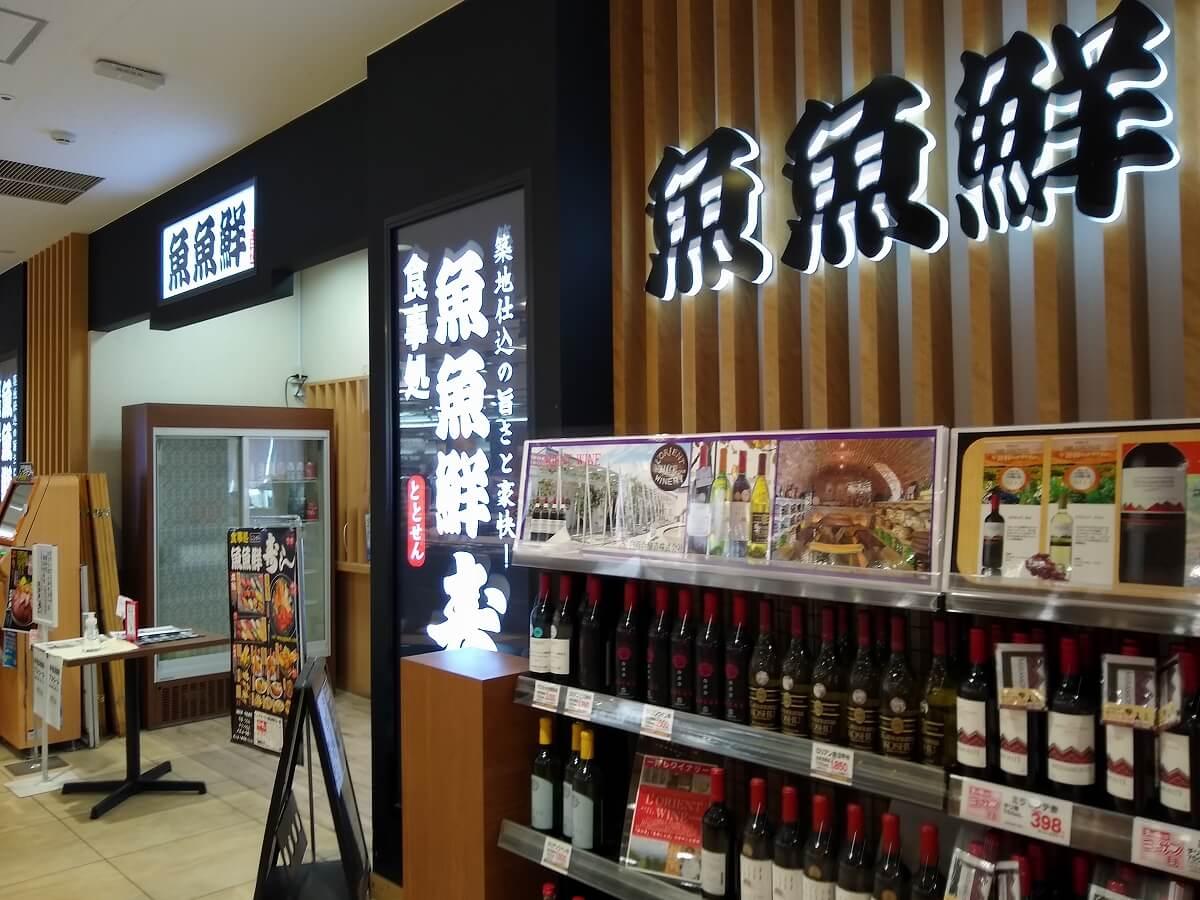 魚魚鮮ビッグヨーサン綱島樽町店