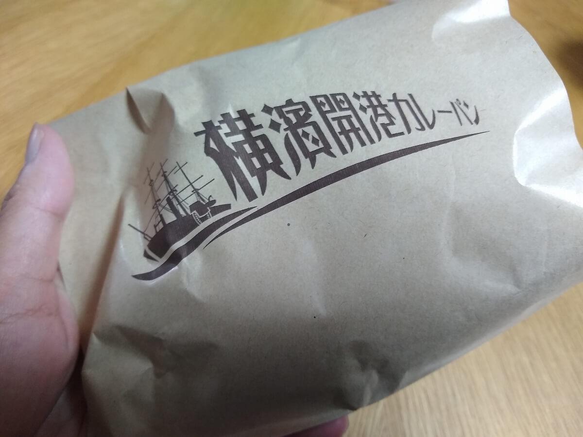 横濱開港カレーパン