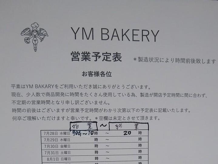 YMベーカリーの営業時間202107