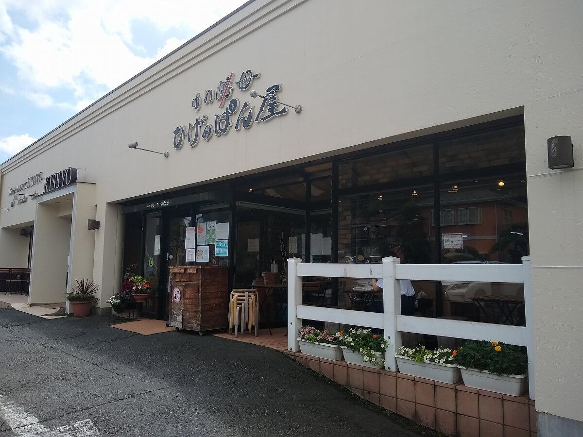 ひげのパン屋新吉田本店