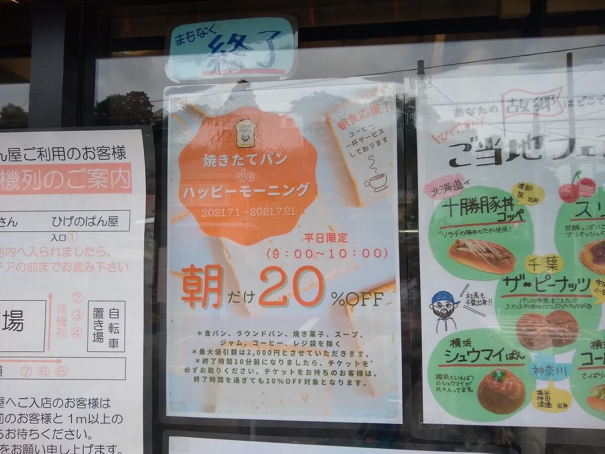 ひげのパン屋ハッピーモーニング202107
