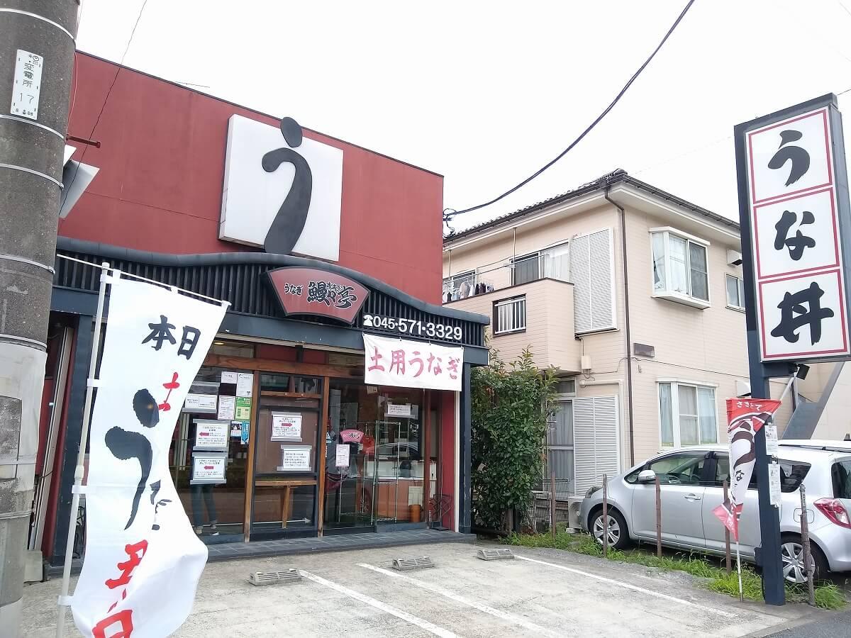鰻々亭駒岡店