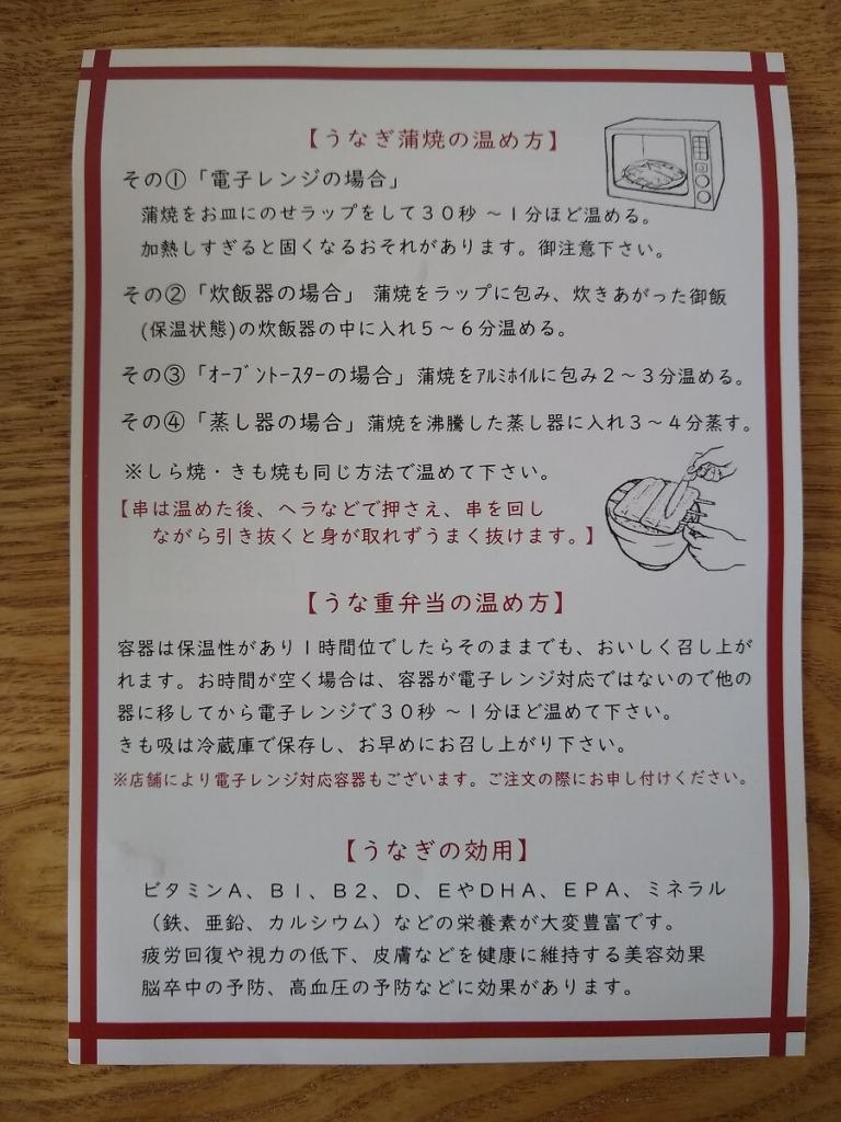 鰻々亭駒岡店テイクアウト