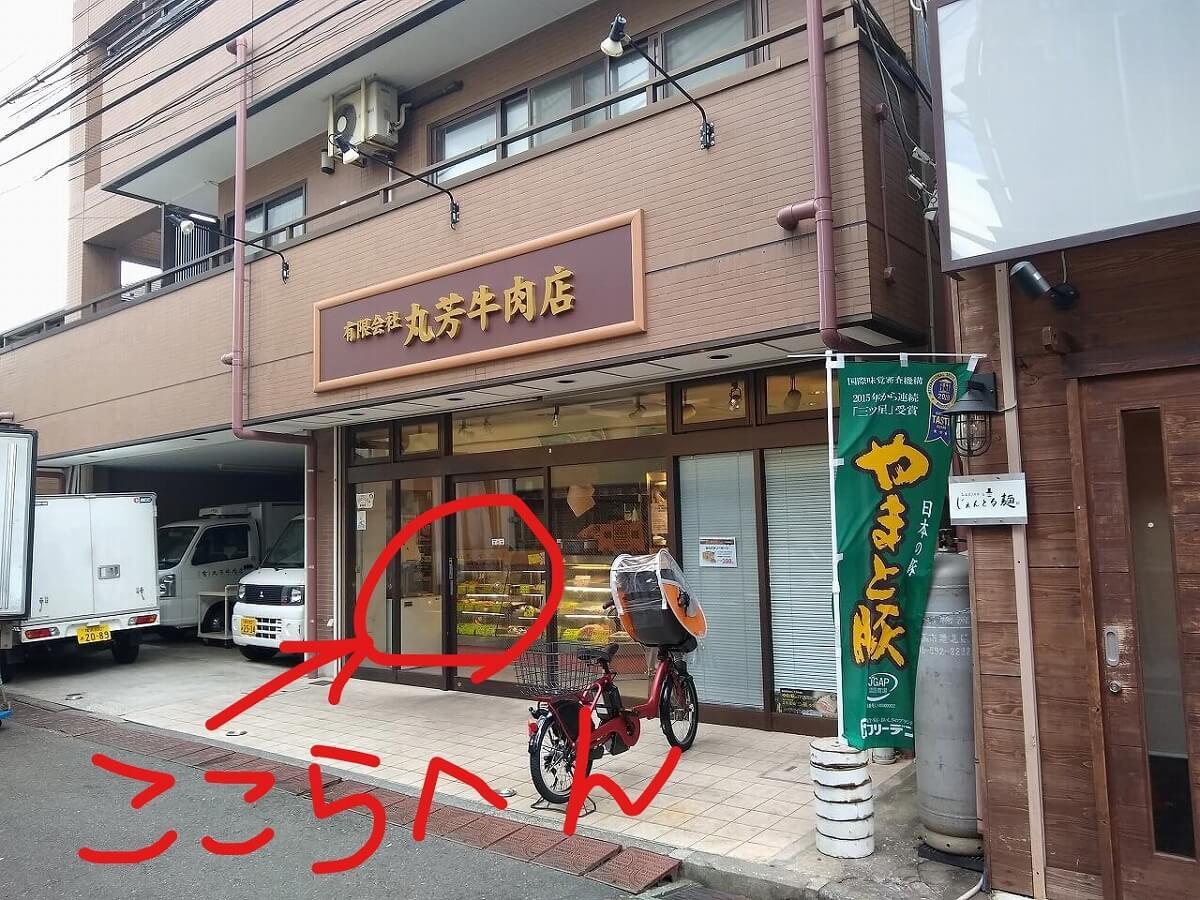 丸芳牛肉店のお惣菜