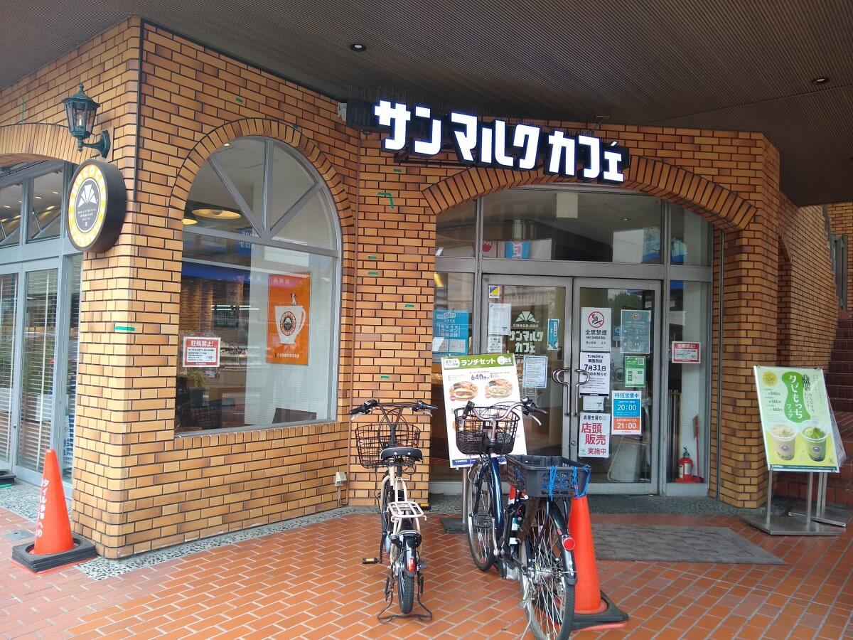 サンマルクカフェ綱島西店