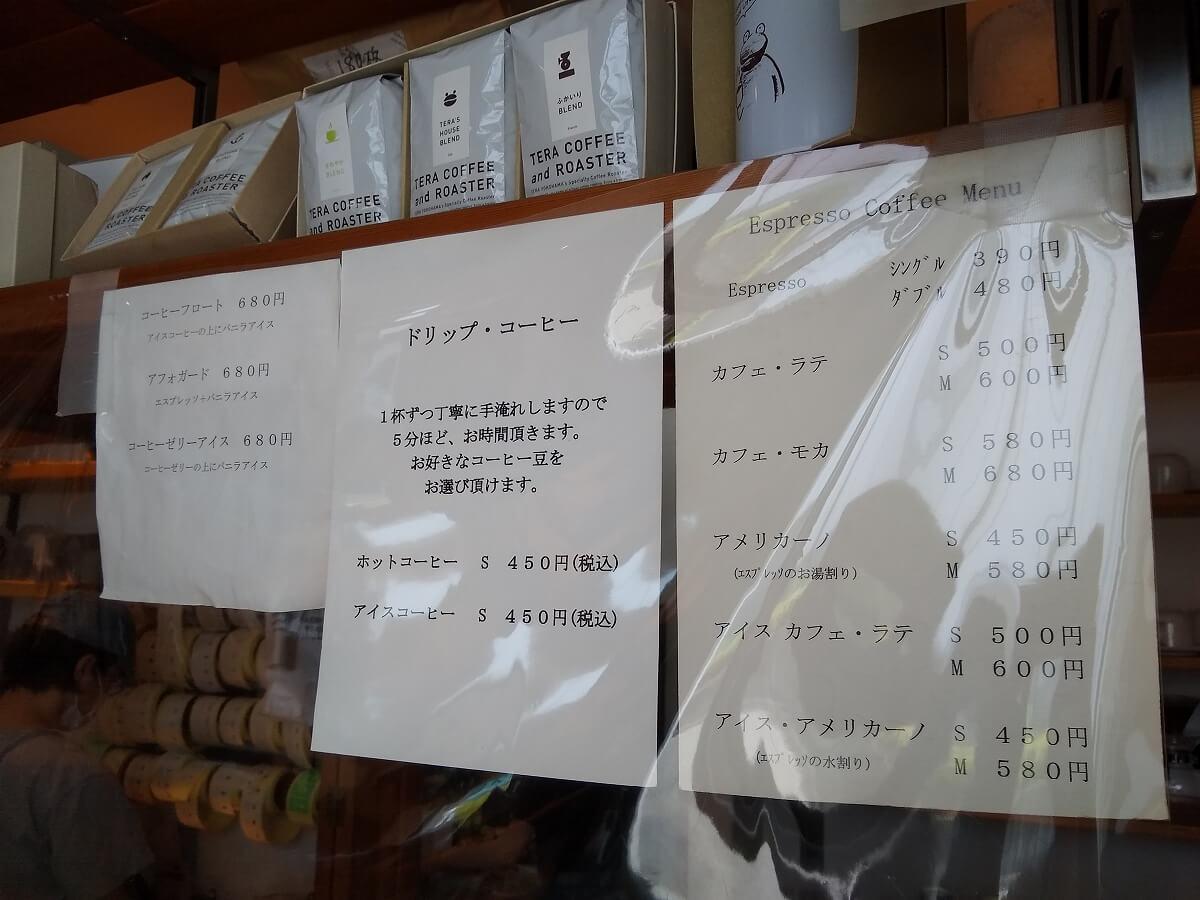 大倉山テラコーヒーテイクアウトメニュー