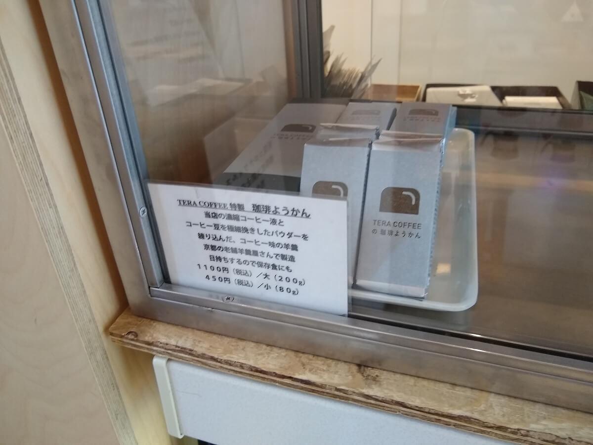 大倉山テラコーヒースイーツ