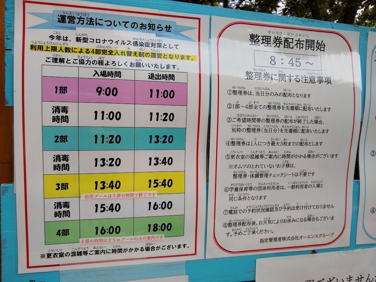 綱島公園プール2021スケジュール