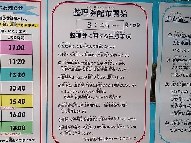 綱島公園プール2021整理券