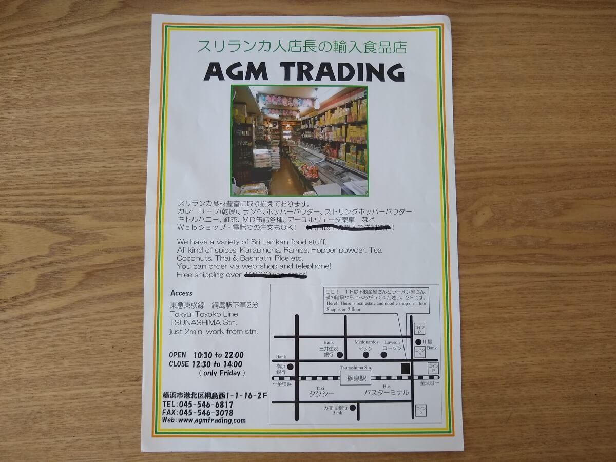 AGM TRADING綱島