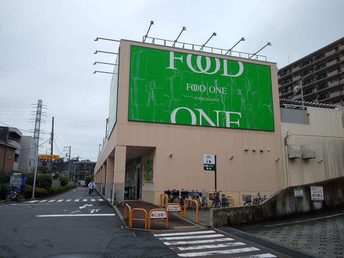 フードワン綱島店