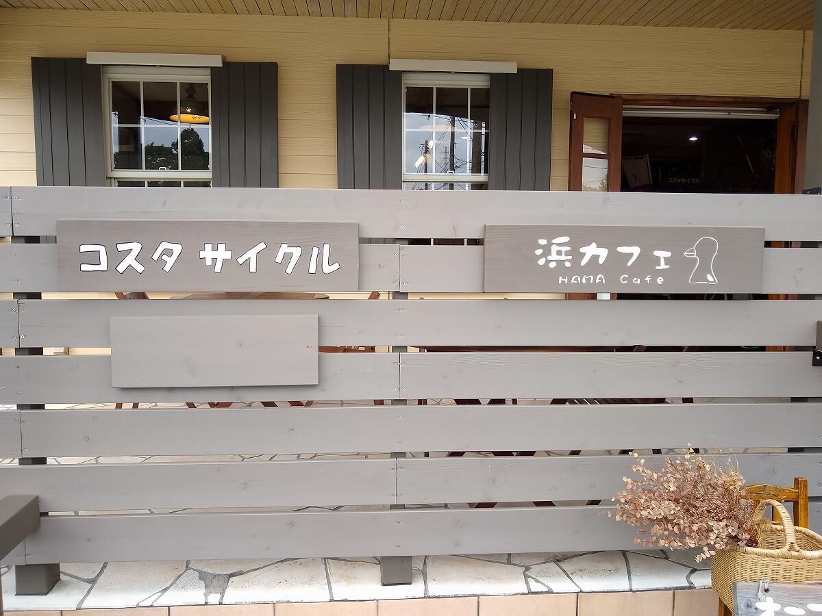浜カフェ駒岡コスタサイクル
